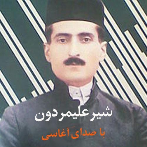شیر علی مردون آغاسی . دانلود اهنگ بختیاری اغاسی