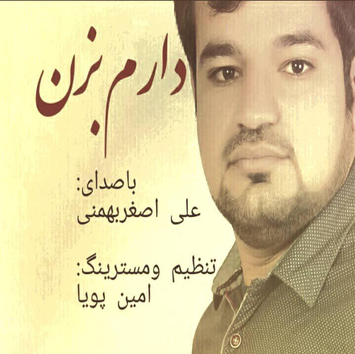 اهنگ بختیاری دارم بزن از علی اصغر بهمنی