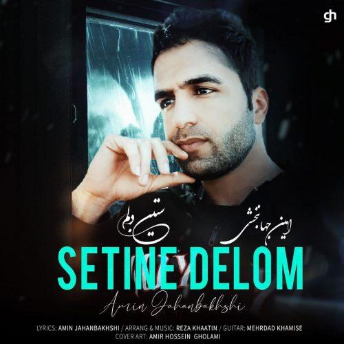 دانلود آهنگ بختیاری امین جهانبخشی به نام ستین دلوم
