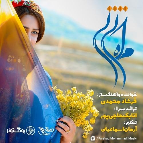 دانلود آهنگ بختیاری ماه تی تی از فرشاد محمدی