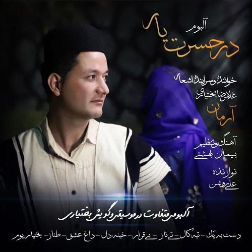 آلبوم در حسرت یار از غلامرضا بختیاری