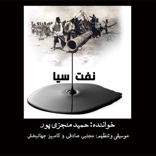 آهنگ نفت سیاه از حمید منجزی پور