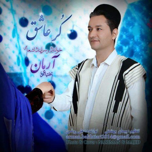 دانلود آهنگ کر عاشق از غلامرضا بختیاری
