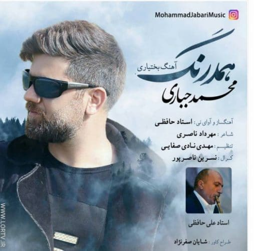 دانلود آهنگ بختیاری همدرنگ با صدای محمد جباری