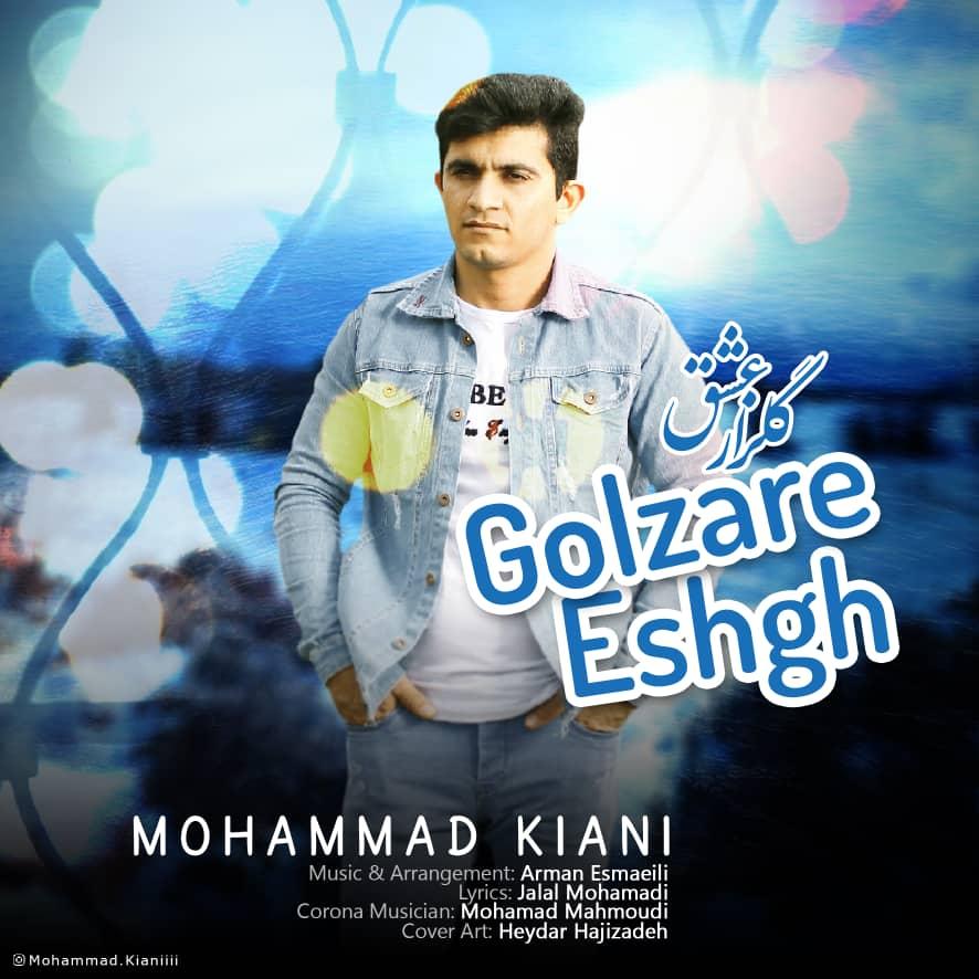محمد کیانی گلزار عشق