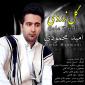دانلود آهنگ بختیاری گل زردی از امید محمودی
