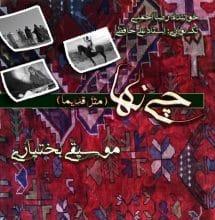 دانلود آلبوم بختیاری رضا احمدی (سپنام) به نام چی نها