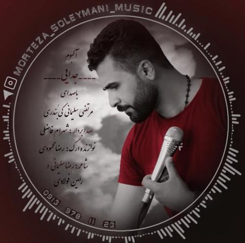دانلود آلبوم جدایی از مرتضی سلیمانی کی بندری یاس بختیاری