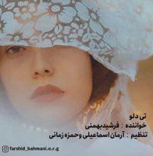 دانلود آهنگ بختیاری تی دلو از فرشید بهمنی