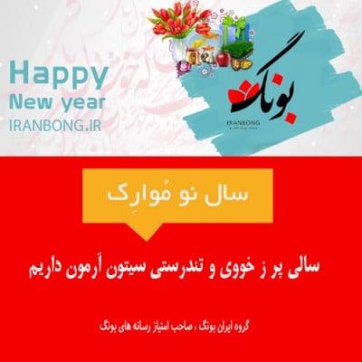 تبریک نوروزی گروه ایران بونگ