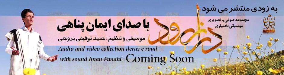 بزودی | اولین آلبوم رسمی ایمان پناهی