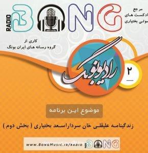 رادیو بونگ | قسمت دوم