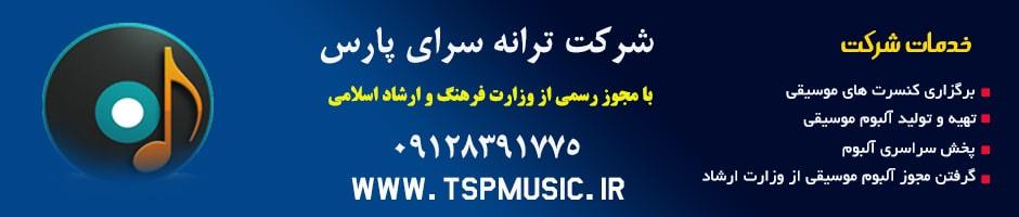 ترانه سرای پارس
